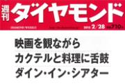 Japanese Publication: iPic feat. World Scope - Page 2 | Diamond Press Weekly